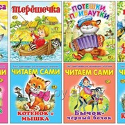Книги для детей фото