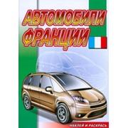 Раскраска с наклейками Автомобили Франции фото