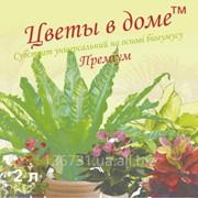 Субстрат универсальный на основе биогумуса (премиум) Цветы в доме 2 л. для выращивания рассады овощных культур, декоративных и комнатных растений, применяется в цветоводстве. фото