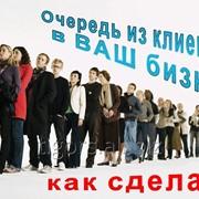 Поток клиентов в любой Бизнес ЗА 14 ДНЕЙ ЗА 15 000 руб фото