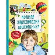 Полная энциклопедия дошкольника Росмэн, А4, 30737 фото