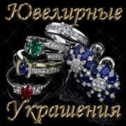 Ювелирные изделия в наличии и на заказ. фото