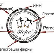 Печати и штампы Москва, изготовление фото