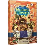Книга Кімнатні пірати фото