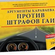 Адвокатская поддержка водителей в дороге фото