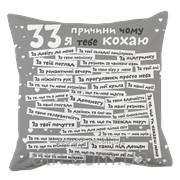 Подушка декоративная с принтом 33 причини, чому я тебе кохаю фото