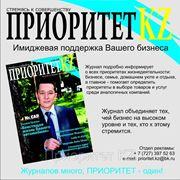 Журнал «Приоритет KZ» фото