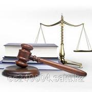 "Юридическая компания ""Finance & Law Express Consulting"" фото"