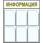 Стенд информационный 6 карманов А4 фото