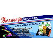Типография Авангард, типографические услуги в Алматы и в Астане фото