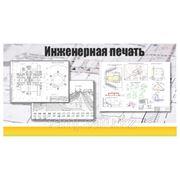 Инженерная печать г.Астана на форматах от А4 до А0 фото