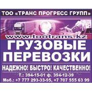 Доставка грузов с Москвы в Астану , Алматы фото