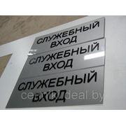 Табличка из оргстекла с надписью Заказчика фото