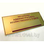 Табличка с карманом 230х80 с надписью ЗАКАЗЧИКА фото