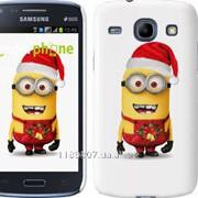 Чехол на Samsung Galaxy Core i8262 Миньоны. Рождество 1485c-88 фото