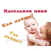 Услуги няни в Минске фото