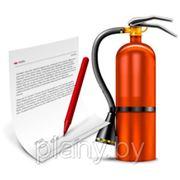 Разработка документации по пожарной безопасности фото