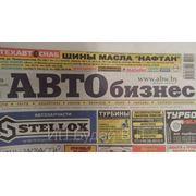 Размещу Вашу рекламу в газетах «АВТОбизнес», «АВТОбизнес-ЭКСПРЕСС» и на сайте газеты www.abw.by. Разработаем макеты и логотипы. фото