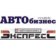"""Размещение рекламы на сайте газеты """"АВТОбизнес"""" abw.by фото"""