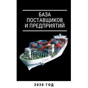 База данных поставщиков и компаний по России 2020 фото