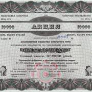 Производство ценных бумаг фото