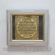 Картина мусульманская Аят аль курси фото
