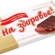 Шоколад без сахара На здоровье!, Шоколад без сахара фото