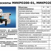 Микроскопы Микро200-01 и Микро200Т-01 фото