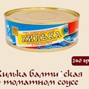 Килька балтийская в томатной соусе Кублей 240 г фото