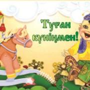 Открытка Туған Күніңмен (С Днем Рождения), 7-27-88 фото
