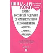 Кодекс Российской Федерации об административных правонарушениях фото