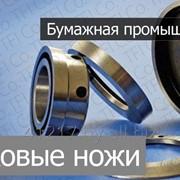 Ножи для бумажной промышленности фото