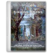 Белые террасы Одессы фото