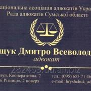Адвокат Грищук Д.В. г. Сумы фото