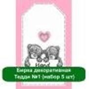 Бирка декоративная Тедди №1 (набор 5 шт) - от 50 упаковок фото