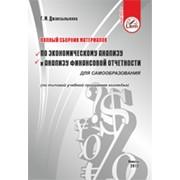 Полный сборник материалов по экономическому анализу и анализу финансовой отчетности для самообразования фото