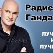 Семинары для руководителей. Тренинг, Семинар: Радислав Гандапас, Крест Лидера фото