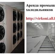Аренда холодильников 200 куб.метров. Аренда холодильника Киев. Холодильник промышленный Киев. Камера морозильная промышленная аренда. фото