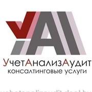 Составление налоговых деклараций, отчетов в ФСЗН фото