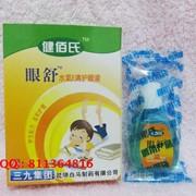 Глазные капли « Шу Юн Цин » для учащихся с витамином Е для здоровья глаз фото