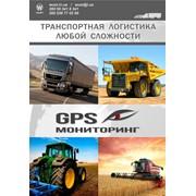 GPS мониторинг и Контроль расхода топлива фото