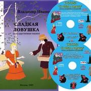 Книга Владимира Иванова Сладкая ловушка + комплект CD дисков фото