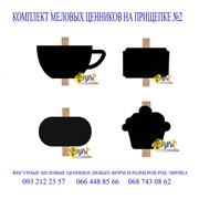 Меловые ценники на прищепке комплект №2 фото