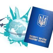 Оформление заграничных паспортов. Без очередей! фото