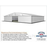Временные быстровозводимые склады Roder. фото