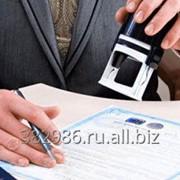 Регистрация предприятия (ООО) фото