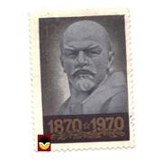 Марка СССР Ленин 1970 год фото