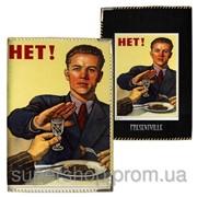Обложка на автодокументы Не пью 157-155401 фото