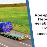 Негабаритные перевозки / Перевозка грузов / Трал фото