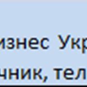 Агробизнес Украины. Справочник, телефоны. фото
